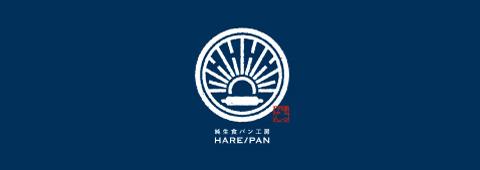 釧路のハレパン予約はこちら